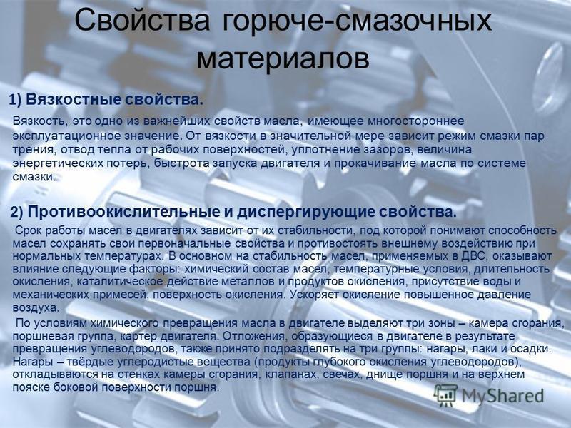 Свойство горюче-смазочные материалы (ГСМ)